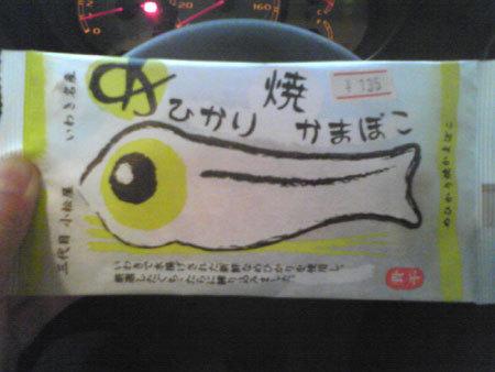 4めひかりかまぼこ1.jpg